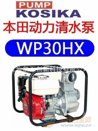 3寸本田水泵WP30HX
