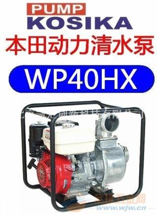 4寸本田水泵WP40HX