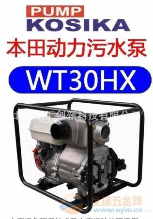3寸本田水泵WT30HX