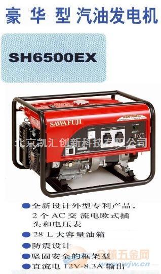 5.8KW本田汽油发电机SH6500EX厂家