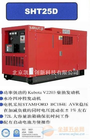 22KW本田汽油发电机SHT25D厂家