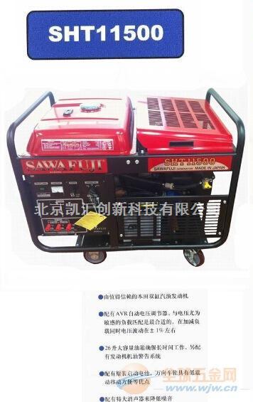 11.5kw本田汽油发电机SHT11500(HVS)厂家