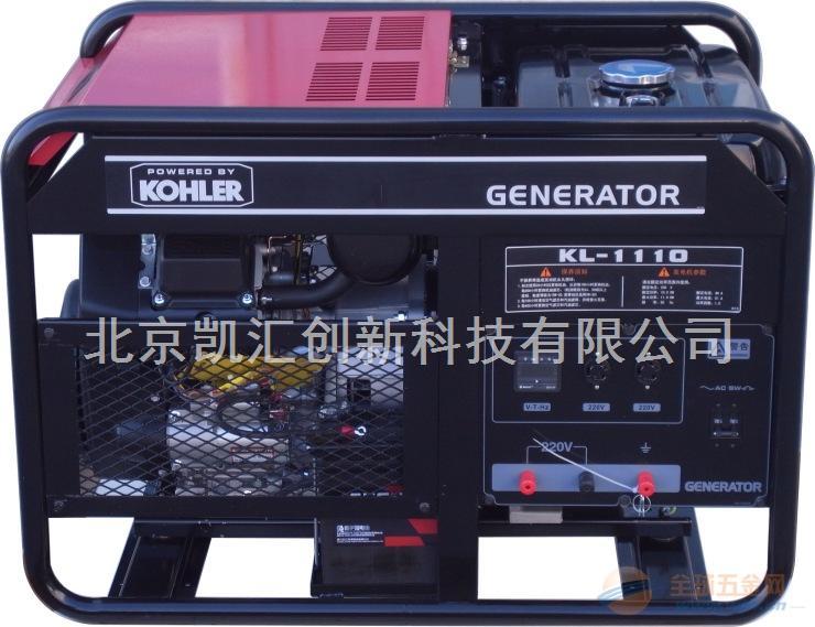 11kw美国科勒动力汽油发电机KL-1110