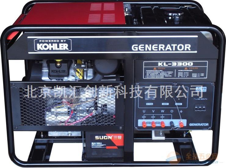 21kw美国科勒动力汽油发电机KL-3300