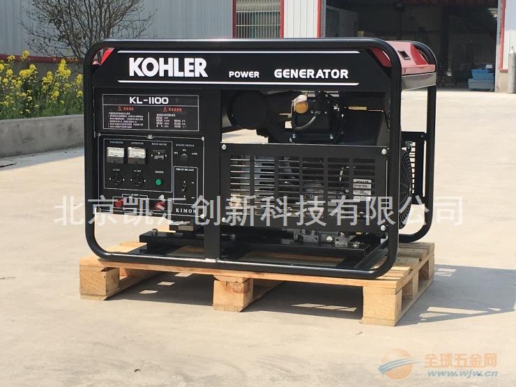 10kw科勒汽油发电机KL-1100美国原装进口