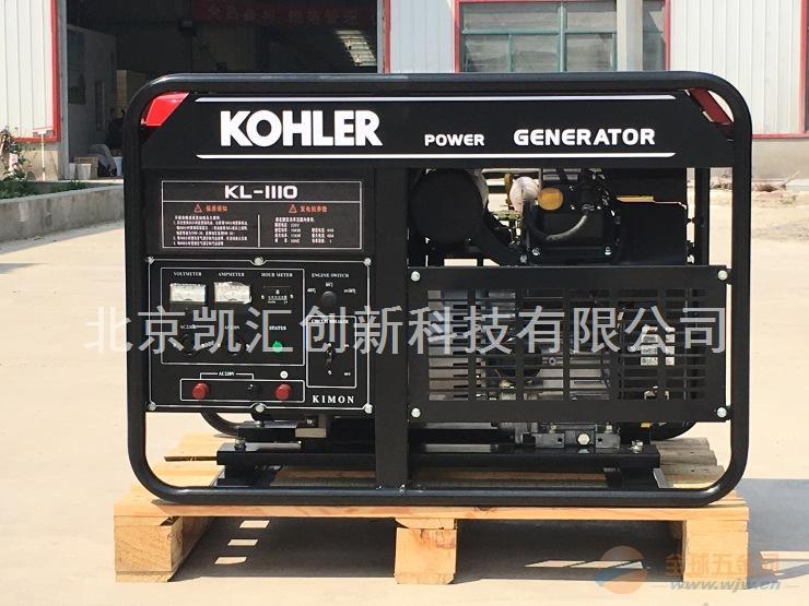 11kw科勒汽油发电机KL-1110美国原装进口