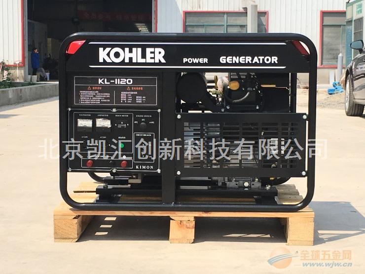 12kw科勒汽油发电机KL-1120厂家