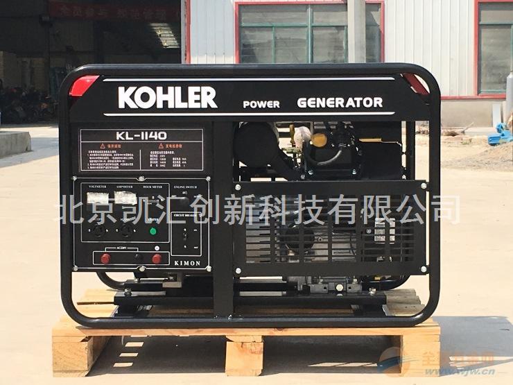 14kw科勒汽油发电机KL-1140美国原装进口