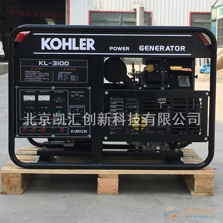 12.5kw科勒汽油发电机KL-3100