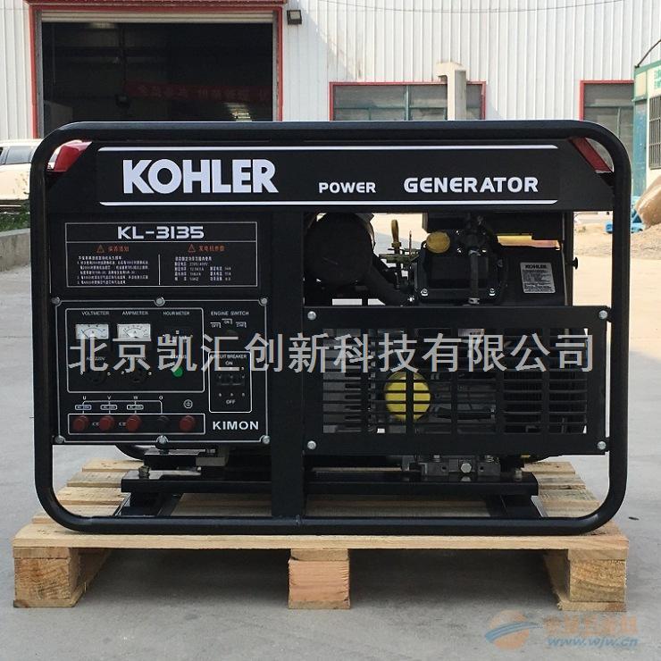 14kw科勒汽油发电机KL-3135