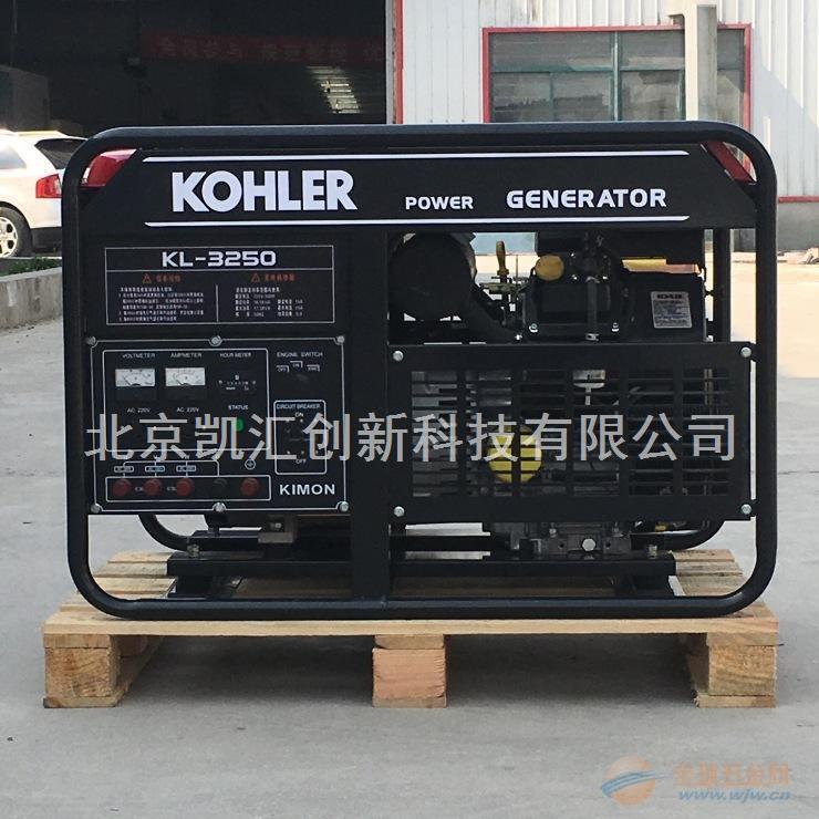 17.5kw科勒汽油发电机KL-3250