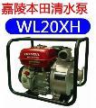 2寸本田水泵WL20XH