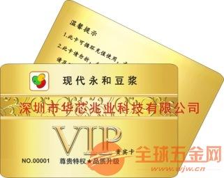 PVC商场购物卡制造工厂哪家专业