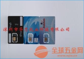 华芯兆业USIM手机卡工厂专业快速