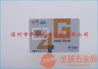 华芯兆业科技有限公司手机空白卡制造商产品质量就是好