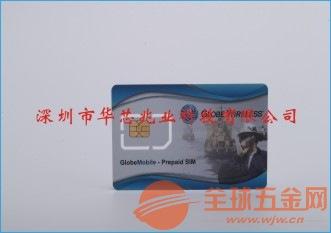 华芯兆业科技SIM手机卡印刷厂家特价批发