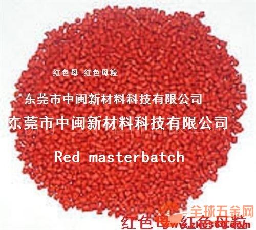 红色母,福建红色母粒,厦门管材红色母,福州薄膜红色母粒