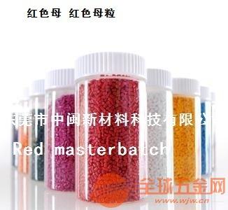 红色母,揭阳红色母粒,汕头薄膜红色母粒,广东管材红色母
