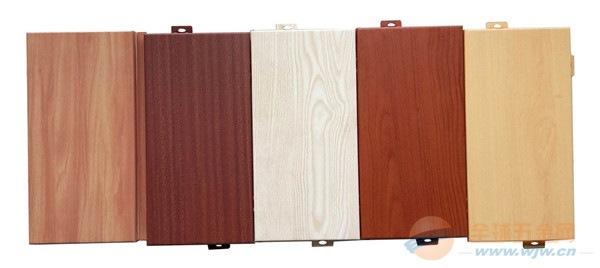 云南松木核桃杉木系列木纹铝单板厂家专业定制