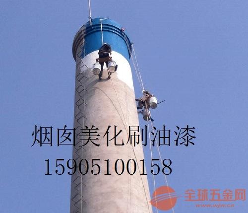福安烟囱刷涂料公司-全国施工