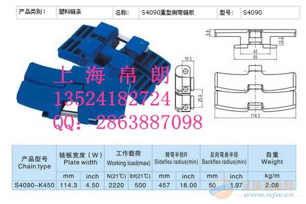 S4090平板侧弯链带 S4090平板侧弯链带厂家 帛朗供应