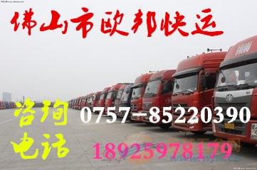 佛山大沥狮山松岗盐步里水到重庆长寿区物流货运公司
