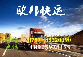 0401佛山大沥狮山松岗到上海宝山区物流货运公司专线