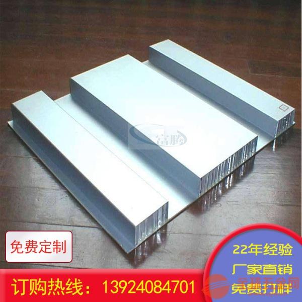 优质天面遮阳棚铝蜂窝板生产厂家技术力量雄厚
