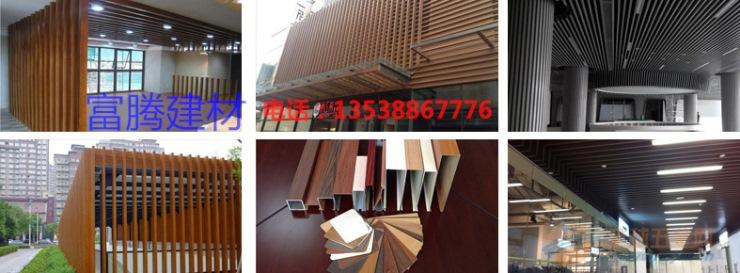 型材铝方通,木纹型材铝方通,全国最大型材铝方通厂家