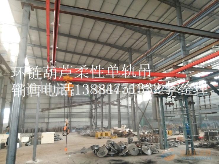环链葫芦型柔性单轨悬挂吊生产