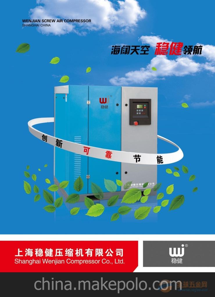 上海稳健空压机、品种齐全、质优价低,100%正品有保障