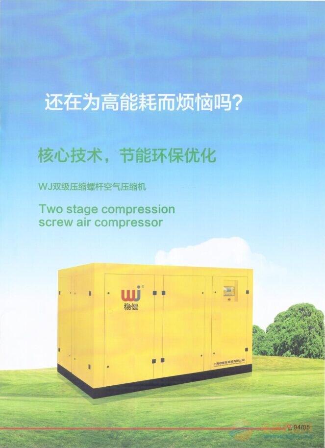 上海稳健压缩机有限公司,双级压缩螺杆空压机,高效节能