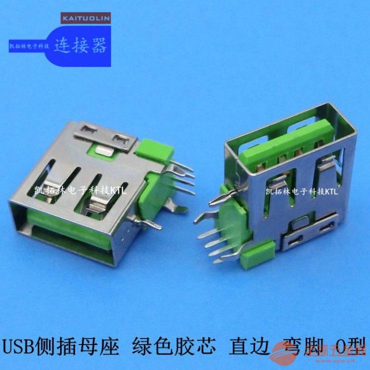 耐高温USB2.0母座充电器口10.0侧插侧式USB插座