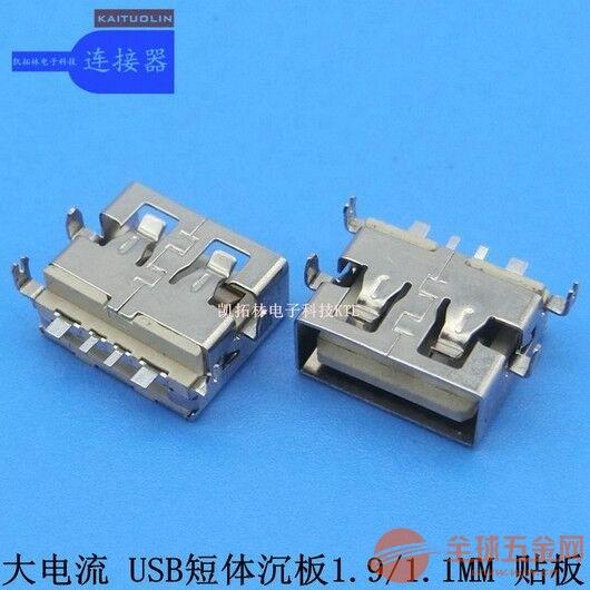 供应沉板1.9大电流USB母座 QC3.0快充母座 贴片式USB插口