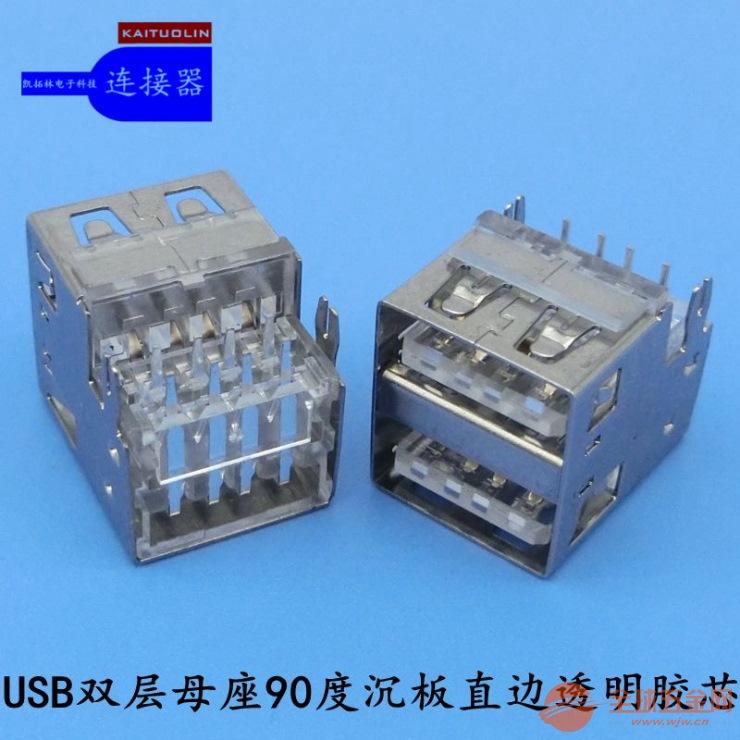 厂家直销USB 耐温3A大功率充电插头USB母座 USB2.0充电母座