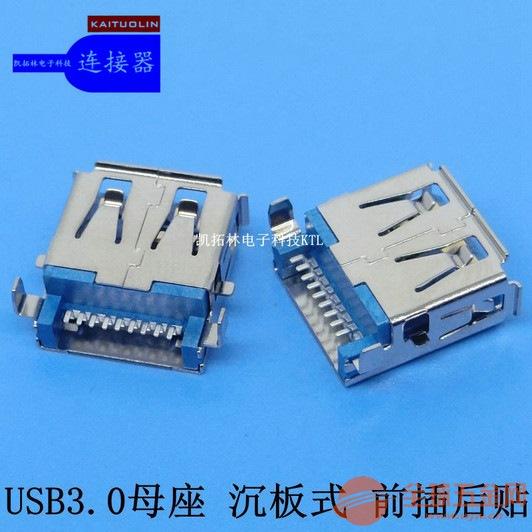垫高快充USB母座侧插垫高Type-C母座USB充电器插口座子