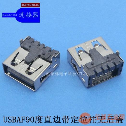 电源排插座 充电座大电流TYPE C加高充电座