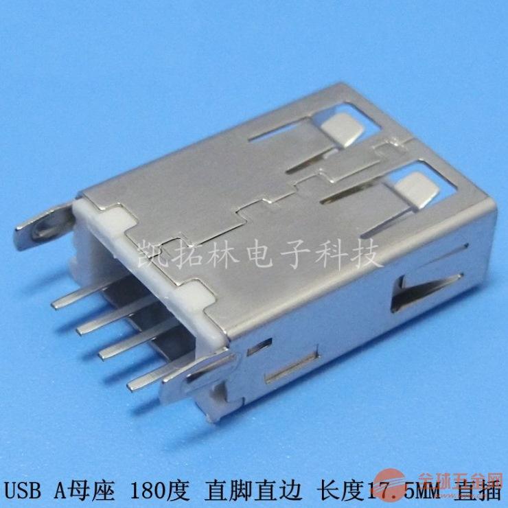 立式直插17.5加长USB2.0母座 USB2.0接口 3A大电流