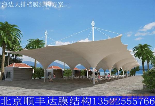 舟山膜结构 舟山膜结构舟山膜结构北京顺丰达膜结构技术开发有限公司是以建筑膜结构技术开发、设计、制作、施工及维护的先进技术环保企业,公司与一大批国较早从事建筑膜结构设计、制作和施工的高素质人才合作,我公司开发多维空间结构建造技术,加强国际交流与技术合作,引进了国际最先进的德国EASY膜设计软件及同济大学3D3S钢结构、膜结构设计软件进行膜结构建模、荷载分析、裁剪及结构设计。争创国际一流的空间结构工程公司。?
