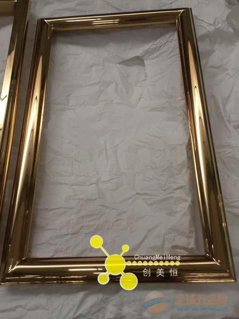 定做酒店不锈钢镜框,珠海电镀钛金镜框