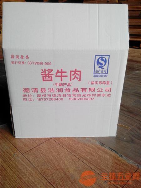 专业定做牛皮纸箱纸盒找杭州余杭临平双隆纸箱厂,价格实惠