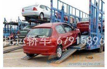 轿车托运 全国往返 单台配送