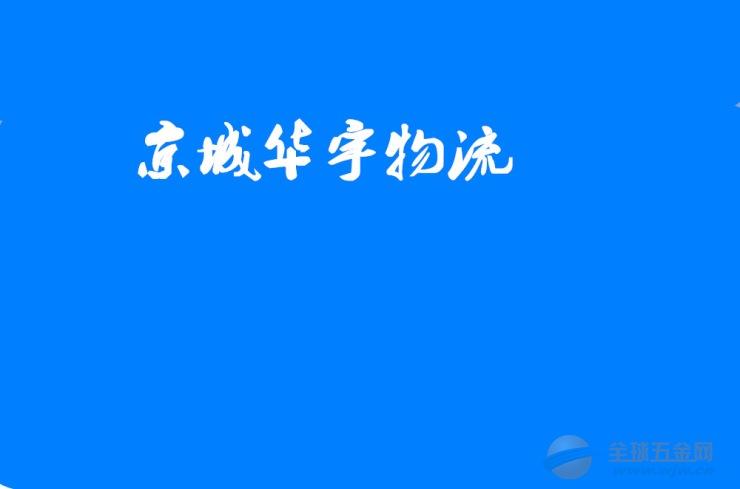 北京到山西大同物流专线 山西物流公司