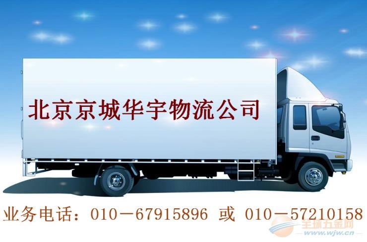 北京三河物流公司电话 公路运输