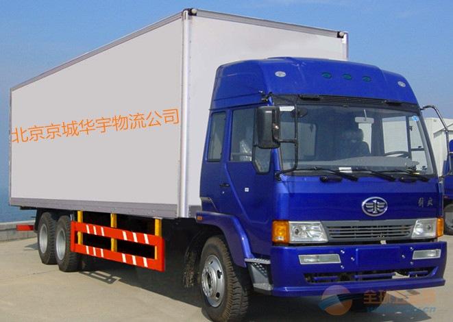 北京到哈尔滨物流专线 搬家搬家