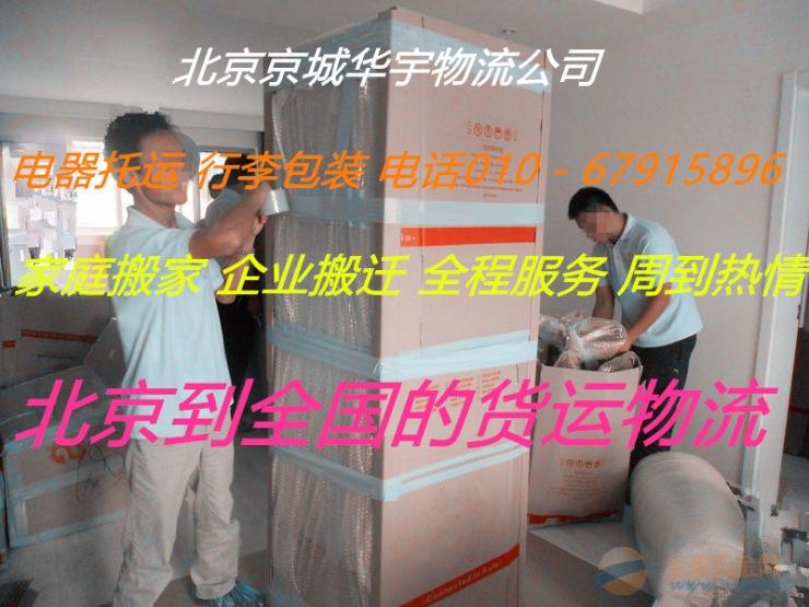 北京到张家口物流专线