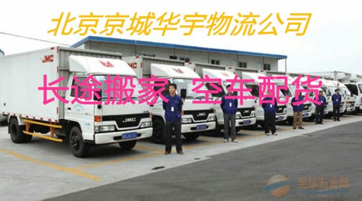 北京货运站 北京货运中心 北京货运部