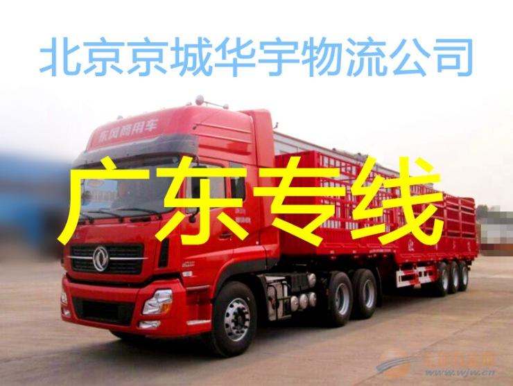 北京至广东货运专线