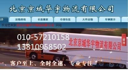 北京到山西太原物流公司 专线运输