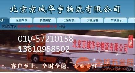 北京到烟台物流专线